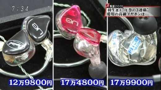 hanyu-earphone-20141228