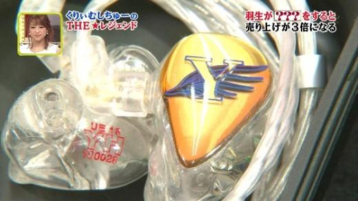 hanyu-earphone-ue18pro